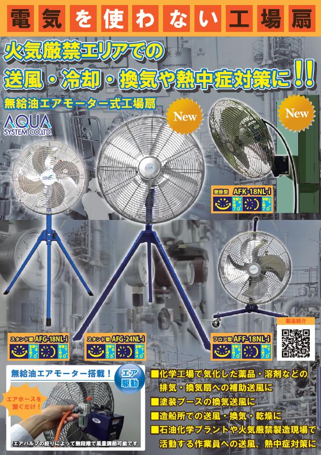 factory fan flyer japanese