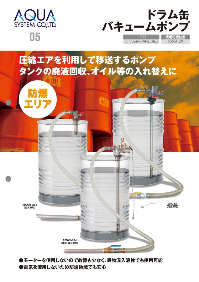 ドラム缶バキュームポンプチラシ