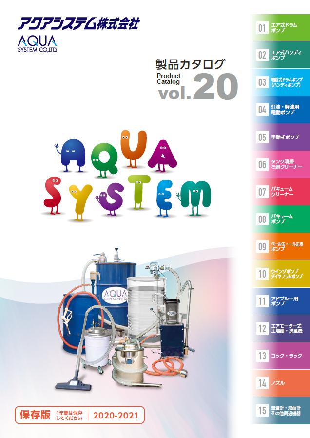 Product Catalog vol.20