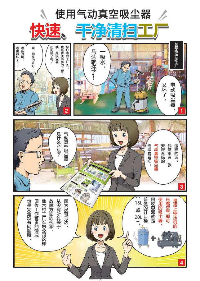 vacuum cleaner manga